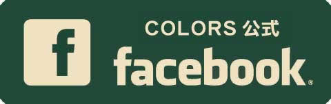 facebook COLORS公式ページ